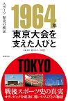1964年東京大会を支えた人びと スポーツ歴史の検証【1000円以上送料無料】