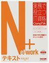 Network+テキスト N10−007対応/TAC株式会社(IT講座)【1000円以上送料無料】