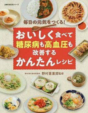 おいしく食べて糖尿病も高血圧も改善するかんたんレシピ/野村喜重郎/レシピ【1000円以上送料無料】