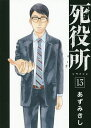 死役所 13/あずみきし【1000円以上送料無料】