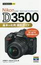 Nikon D3500基本&応用撮影ガイド/河野鉄平/MOSHbooks【1000円以上送料無料】
