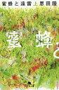 蜜蜂と遠雷 上/恩田陸【1000円以上送料無料】