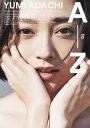 YUMI ADACHI A to Z/安達祐実【1000円以...