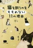 猫を飼うのをすすめない11の理由/響介【1000円以上送料無料】