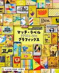 マッチ・ラベル1950s−70sグラフィックス 高度経済成長期の広告マッチラベルデザイン集/小野隆弘【1000円以上送料無料】