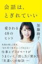 会話は、とぎれていい 愛される48のヒント/加藤綾子【100