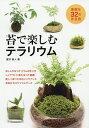 苔で楽しむテラリウム 素敵な32の作品例/富沢直人【1000...