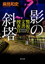影の斜塔/麻見和史【1000円以上送料無料】