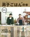 男子ごはんの本その11/国分太一/栗原心平【1000円以上送料無料】