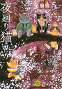 夜廻り猫 5/深谷かほる【1000円以上送料無料】