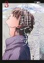 ここは今から倫理です。 Volume3/雨瀬シオリ【1000円以上送料無料】