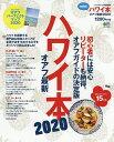 ハワイ本 オアフ最新 2020 mini【1000円以上送料