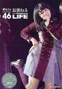 欅坂46長濱ねるLIFE/アイドル研究会【1000円以上送料無料】