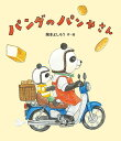 パンダのパンやさん/岡本よしろう【1000円以上送料無料】