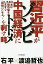習近平がゾンビ中国経済にトドメを刺す時 日本は14億市場をいますぐ「損切り」せよ!/石平/渡邉哲也【1000円以上送料無