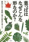 葉っぱはなぜこんな形なのか? 植物の生きる戦略と森の生態系を考える/林将之【1000円以上送料無料】