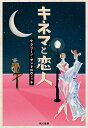 キネマと恋人/ケラリーノ・サンドロヴィッチ【1000円以上送料無料】