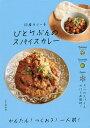 ひとりぶんのスパイスカレー/印度カリー子/レシピ【1000円以上送料無料】