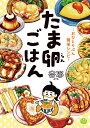 たま卵ごはんおひとりぶん簡単レシピ/杏耶【1000円以上送料無料】