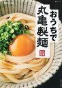 おうちで丸亀製麺/丸亀製麺麺匠/レシピ【1000円以上送料無