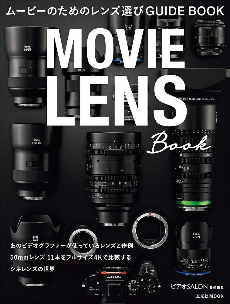 カメラ・写真, カメラ GUIDE BOOK MOVIE LENS BookSALON1000