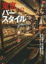 東京バースタイル【1000円以上送料無料】