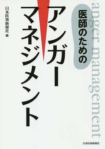 医師のためのアンガーマネジメント/日本医事新報社【1000円以上送料無料】