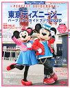 東京ディズニーシーパーフェクトガイドブック 2020/ディズニーファン編集部/旅行【1000円以上送料無料】