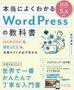 本当によくわかるWordPressの教科書 はじめての人も、挫折した人も、本格サイトが必ず作れる/赤司達彦【1000円以上送料無料】