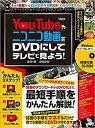 YouTubeやニコニコ動画をDVDにしてテレビで見よう! 2019−2020【1000円以上送料無料】