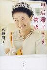 皇后雅子さま物語/友納尚子【1000円以上送料無料】