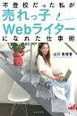 不登校だった私が売れっ子Webライターになれた仕事術/山口恵理香【1000円以上送料無料】