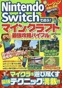 Nintendo Switchで遊ぶ!マインクラフト最強攻略バイブル/マイクラ職人組合【1000円以上送料無料】