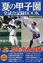 夏の甲子園全試合記録BOOK【1000円以上送料無料】