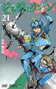 ジョジョリオン ジョジョの奇妙な冒険 Part8 volume21/荒木飛呂彦【1000円以上送料無料】