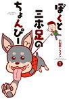 ぼくと三本足のちょんぴー 1/小田原ドラゴン【1000円以上送料無料】