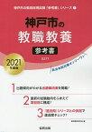 '21 神戸市の教職教養参考書/協同教育研究会【1000円以上送料無料】