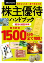 株主優待ハンドブック 2019−2020年版/日本経済新聞出版社【1000円以上送料無料】