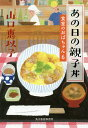 あの日の親子丼/山口恵以子【1000円以上送料無料】