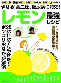 レモン最強レシピ