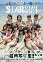 STARS!!!! SUPER☆GiRLS写真集/LUCKMAN/藤本和典【1000円以上送料無料】
