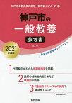 '21 神戸市の一般教養参考書/協同教育研究会【1000円以上送料無料】