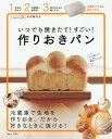 いつでも焼きたて!すごい!作りおきパン/吉永麻衣子/レシピ【1000円以上送料無料】