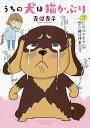 うちの犬は猫かぶり/青沼貴子【1000円以上送料無料】