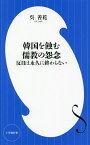 韓国を蝕む儒教の怨念 反日は永久に終わらない/呉善花【1000円以上送料無料】