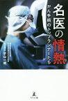 名医の情熱 がん手術のトップランナーたち/宇山一朗【1000円以上送料無料】