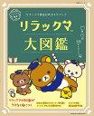 リラックマ大図鑑 リラックマ検定公式ガイドブック【1000円以上送料無料】