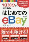 1日30分からはじめるはじめてのeBay/荒井智代【1000円以上送料無料】