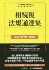 相続税法規通達集 令和元年7月1日現在/日本税理士会連合会/中央経済社【1000円以上送料無料】