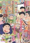 思い出食堂 母の太巻き寿司編【1000円以上送料無料】